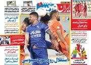 عکس/ تیتر روزنامههای ورزشی یکشنبه ۵ بهمن