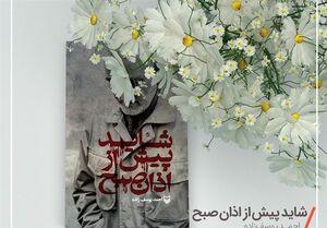 خاطرات سرباز حاج قاسم در نمایشگاه مجازی