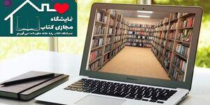 فروش ۱۹ میلیارد تومانی نمایشگاه مجازی کتاب در ۴ روز/ هر ساعت ٦٩٢ سفارش
