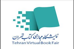 حضور آثار مرکز اسناد و تحقیقات دفاع مقدس در نمایشگاه مجازی کتاب تهران