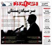 عکس/ صفحه نخست روزنامههای دوشنبه ۶ بهمن