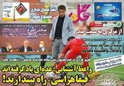 عکس/ تیتر روزنامههای ورزشی دوشنبه ۶ بهمن