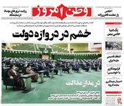 عکس/ صفحه نخست روزنامههای سهشنبه ۷ بهمن