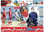 عکس/ تیتر روزنامههای ورزشی سهشنبه ۷ بهمن