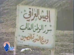 فیلم/چند دقیقه در شرق بصره