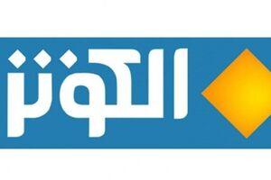 «الکوثر» در میان 10 شبکه محبوب عراقی ها - کراپشده