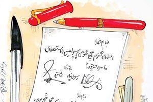 کاریکاتور/ با اجازه آقا یحیی گلمحمدی، بعله!