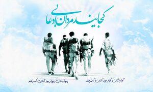 تولد ۳ مدافع حرم و شهادت ۲ خلبان در یک روز