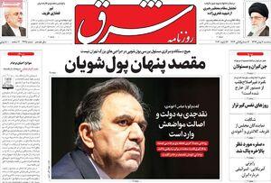 آخوندی: برجام صرفا یک توافق امنیتی بود! / سلامتی: روحانی بعد از اینکه رای اصلاحطلبان را گرفت، با آنها خداحافظی کرد