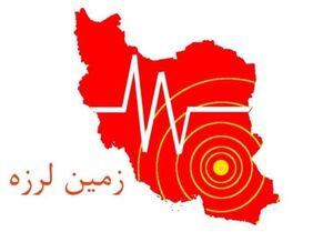 زلزلهای ۴.۳ ریشتری  در استان سیستان و بلوچستان