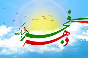 تشریح برنامه های بنیاد شهید در ایام دهه فجر/گلباران گلزار شهدا
