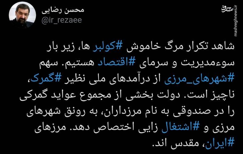 تکرار مرگ خاموش کولبرها به روایت محسن رضایی