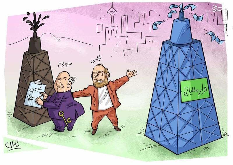 بودجه مذاکره از موضع ضعف +کاریکاتور