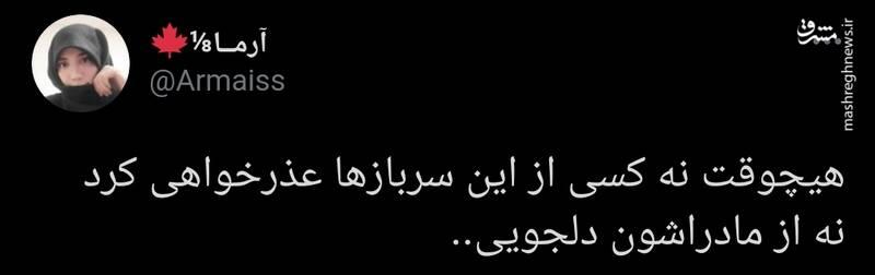 سربازانی که هیچوقت از آنان عذرخواهی نشد +عکس