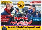 عکس/ تیتر روزنامههای ورزشی چهارشنبه ۸ بهمن