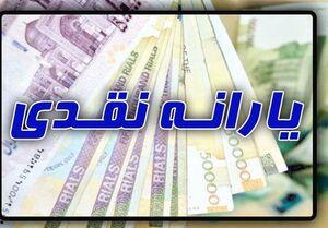 جزئیات محل تامین منابع افزایش یارانههای نقدی در بودجه