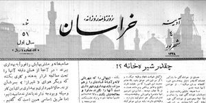 شیرهکش خانههای لاکچری در رژیم پهلوی!