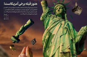 عکس/ پوستر جدید سایت رهبر انقلاب