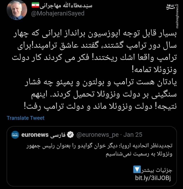 قابل توجه اپوزسیون برانداز ایرانی