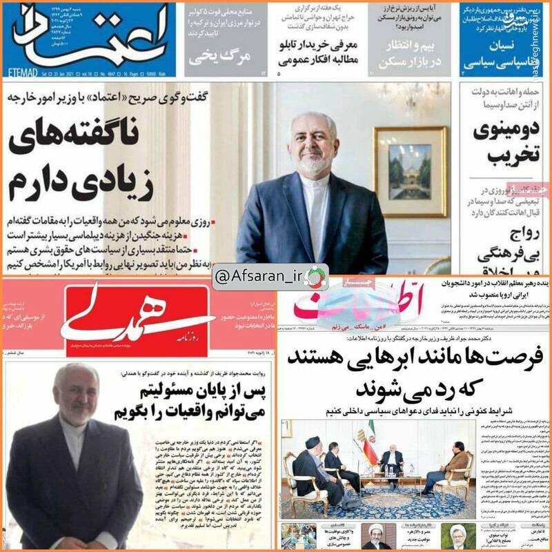 آقای ظریف؛ کمی هم با هموطنانتان قدم بزنید