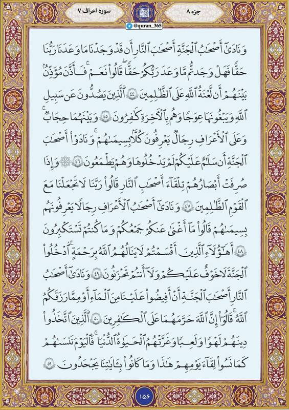 """شروع صبح با """"قرآن کریم""""؛ صفحه ۱۵۶+صوت"""