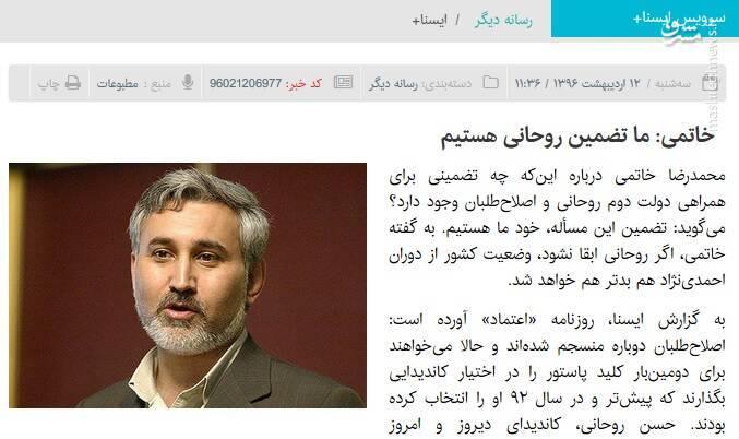 حجاریان (اردیبهشت ۹۶) : روحانی با یک دسته کلید آمده است/ حجاریان (بهمن ۹۹) : کلید از خودمان نبود!