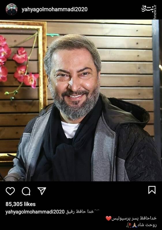 پیام اینستاگرامی گل محمدی برای درگذشت میناوند