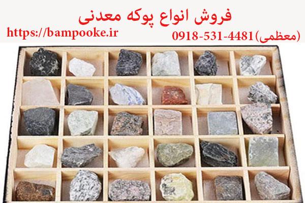 قیمت پوکه معدنی