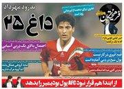 عکس/ تیتر روزنامههای ورزشی پنجشنبه ۹ بهمن