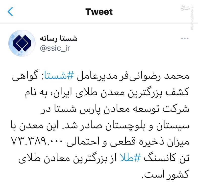 صدور گواهی کشف بزرگترین معدن طلای ایران برای شستا