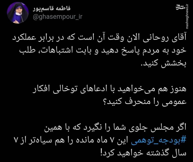 آقای روحانی! وقت طلب بخشش از مردم فرا رسیده