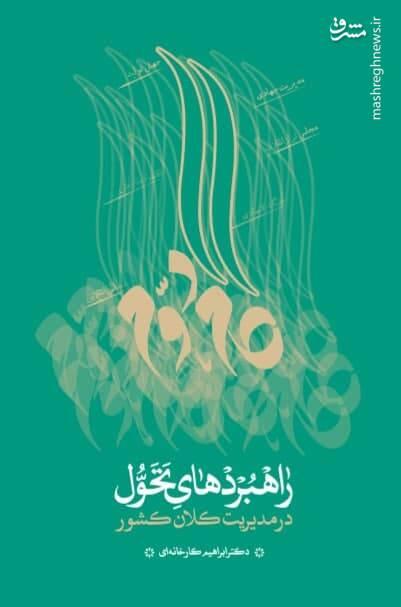«راهبردهای تحول» به نمایشگاه مجازی کتاب رسید