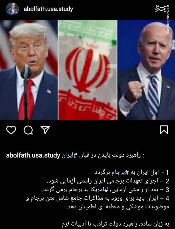 نقشه بایدن برای ایران چیست؟