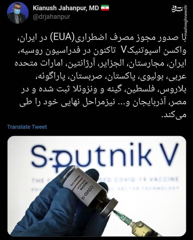 ثبت واکسن اسپوتنیکV در ایران