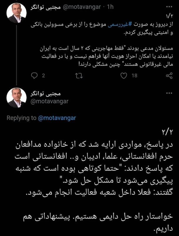 پیگیری مجلس برای رفع دائمی مشکل بانکی مهاجران افغان
