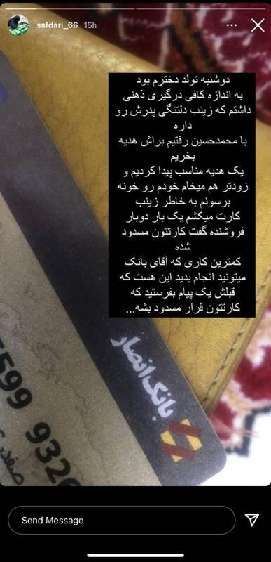 درددل همسر شهید حسینی درباره مسدود سازی کارتهای بانکی