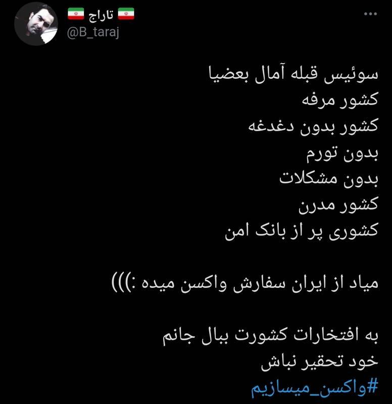 کدام کشور میاد از ایران سفارش واکسن میده؟!