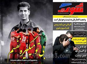 عکس/ تیتر روزنامههای ورزشی شنبه ۱۱ بهمن