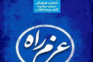 تأمّلاتِ فرهنگی دربارۀ بیانیۀ گام دوم انقلاب منتشر شد