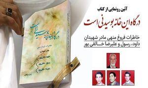رونمایی متفاوت از یک مادرانه شهید در هیات ثارالله زنجان