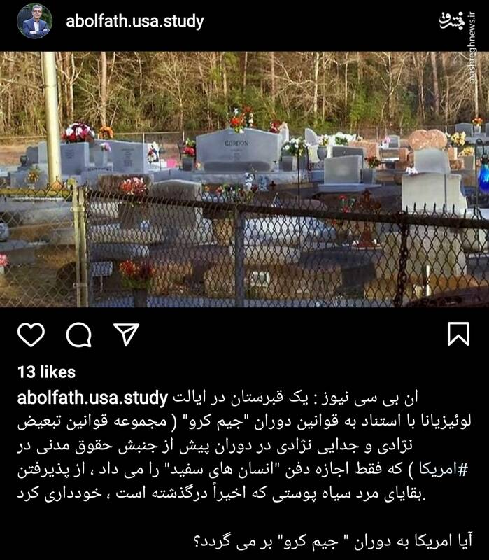 ورود جنازه سیاهپوستات به این قبرستان ممنوع است +عکس