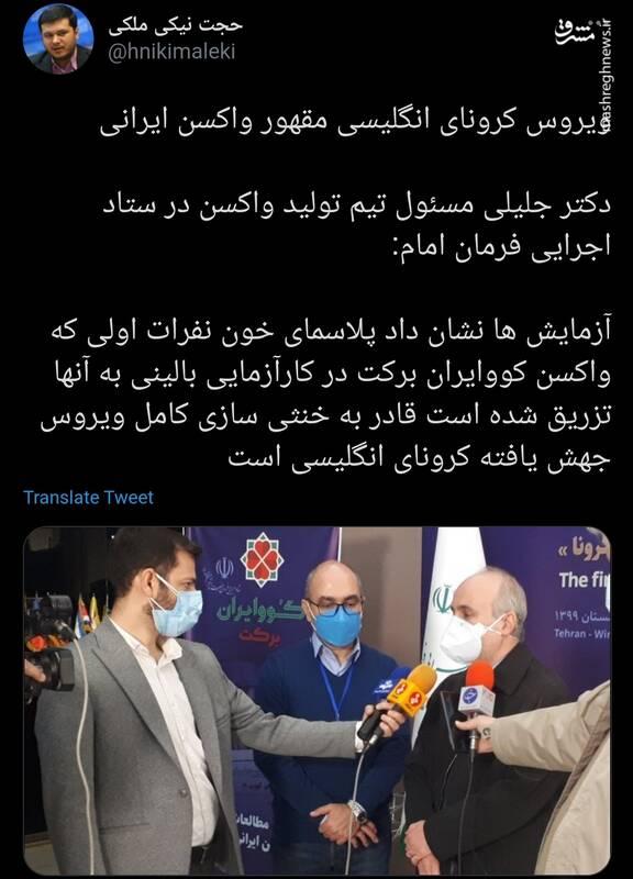 ویروس کرونای انگلیسی مقهور واکسن ایرانی شد