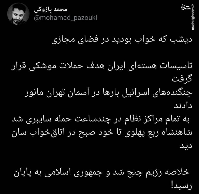 خلاصه دیشب رژیم چنج شد و جمهوری اسلامی به پایان رسید!
