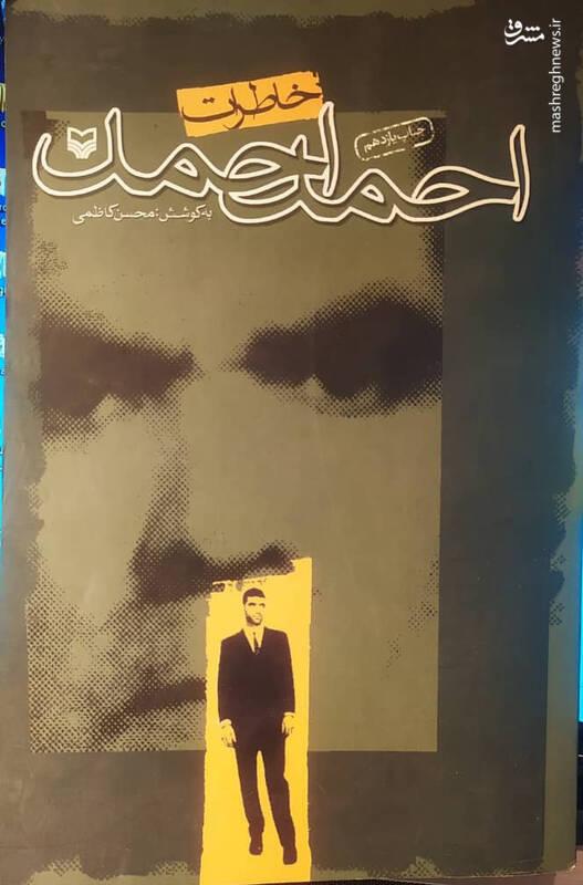 احمد احمد نام مبارزی بینظیر و سرسخت است که خاطراتش را محسن کاظمی تدوین کرده و انتشارات سوره مهر منتشر کرده است.