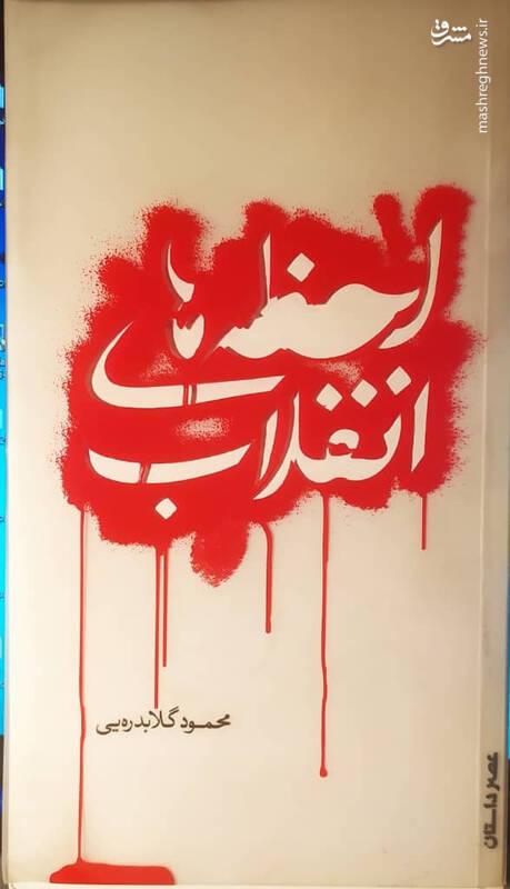 محمود گلابدرهای در کرج زندگی میکرد. او هر روز به تهران میآمد و در جریان مبارزات انقلابی بود. او که از شاگردان جلال آل احمد بود،دست به قلم شد و خاطرات آن روزهایش را نوشت.
