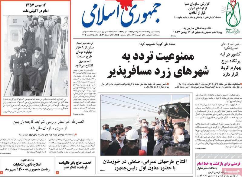 مهاجری: نظام جمهوری اسلامی مبتلا به طاغوت شده است!/ جهانگیری: دلار ۴۲۰۰ تومانی به داد کشور رسید