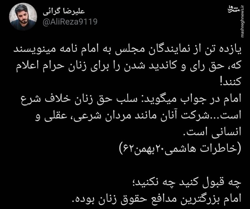 آیتاللهی که بزرگترین مدافع حقوق زنان در ایران بود