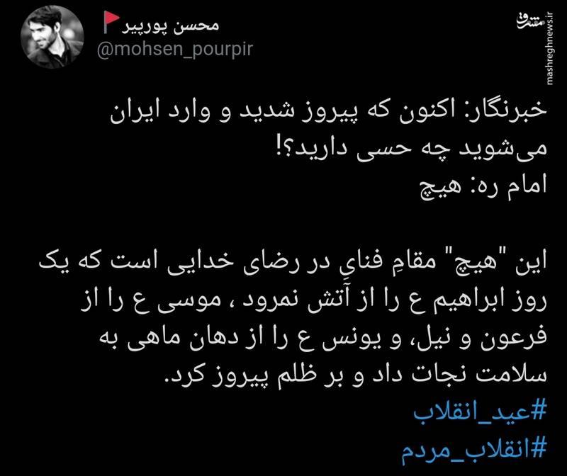 چرا امام خمینی گفت هیچ احساسی ندارم؟