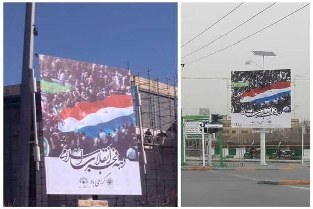 ماجرای بنرهایِ دهه فجری با پرچم فرانسه در مشهد چیست؟! +عکس