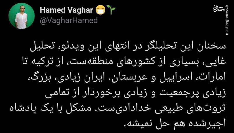مشکل ایران با یک پادشاه اجیرشده هم حل نمیشه +فیلم